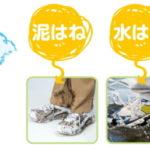 子供の靴を雨から守る 使い捨て靴カバー
