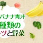 子供用青汁・こどもバナナ青汁の効果と口コミを解説