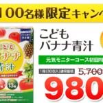 どこが安い?こどもバナナ青汁を取り扱う通販の販売店の価格を比較!