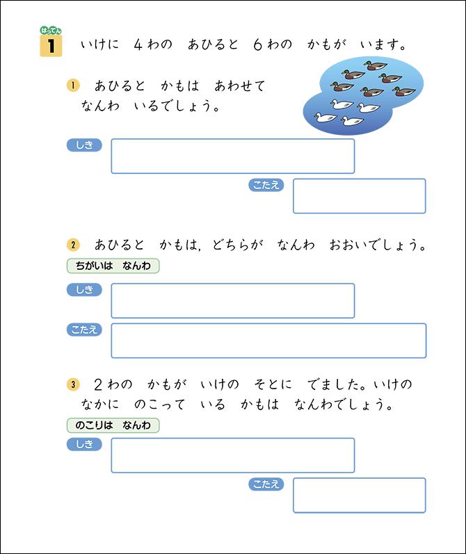 Z会小学1年生さんすうスタンダード