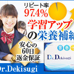 子供の集中力を高める、記憶力を上げるサプリメント、Dr.dekisugiの効果と口コミを解説!