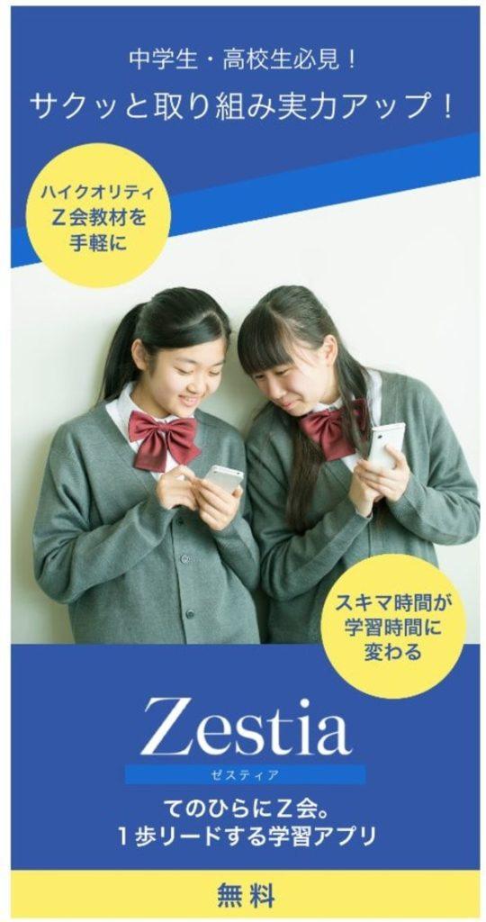 Z会高校154354-min