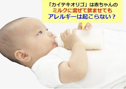 便秘解消サプリのカイテキオリゴを赤ちゃんのミルクに混ぜる