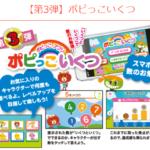 ポピーのアプリで幼児用ポピーのキャラクターと楽しめる!イラストの確認は資料請求からも可能ですよ