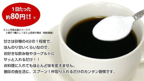 コーヒーに入れて飲む