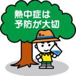 人文字が原因で小学校で集団熱中症・・子供には帽子と水筒を持たせよう(暑さ対策グッズもご提案)