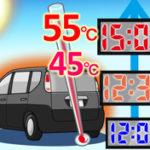 赤ちゃん・子供の車内熱中症に注意!真夏の車内は30分で45度に!(暑さ対策グッズも提案)