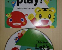 ちゃれんじ英語DVD