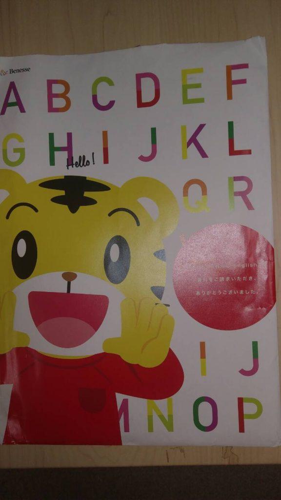 子供チャレンジ英語封筒