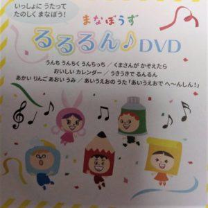 まなびウィズ幼児DVD