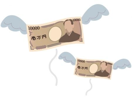 お金が逃げる